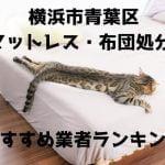 横浜市青葉区 布団マットレス 処分 おすすめ業者