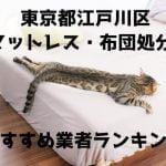江戸川区 区 マットレス 布団 処分方法
