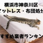神奈川区 布団マットレス 処分 おすすめ業者