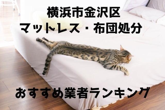 金沢区 布団マットレス 処分 おすすめ業者
