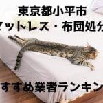 小平市 マットレス 布団 処分方法