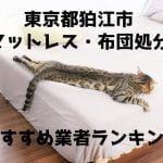 狛江市 マットレス 布団 処分 不用品回収