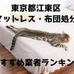 江東区 マットレス 布団 処分方法