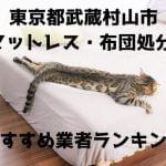 武蔵村山市 マットレス 布団 処分 不用品回収