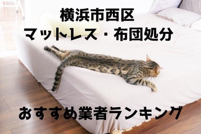 横浜市西区 布団マットレス 処分 おすすめ業者