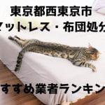 西東京市 マットレス 布団処分 おすすめ回収業者