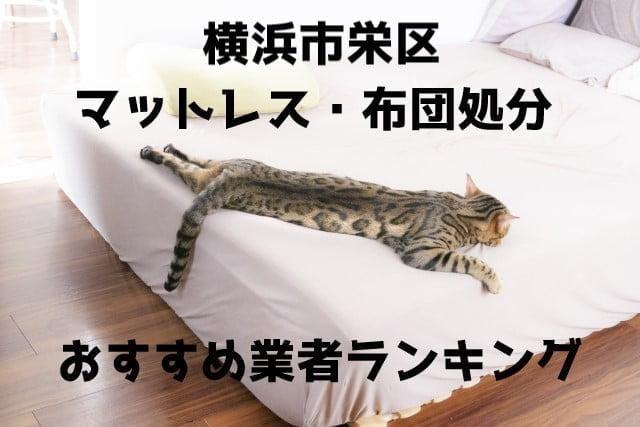 横浜市栄区 布団マットレス 処分 おすすめ業者