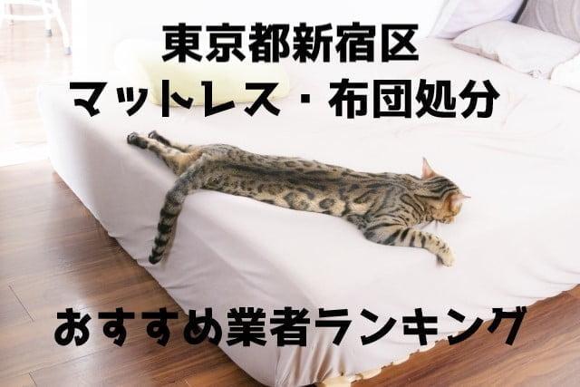 新宿区 区 マットレス 布団 処分方法