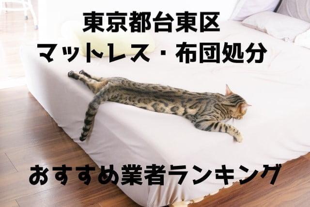 台東区 マットレス 布団 処分方法
