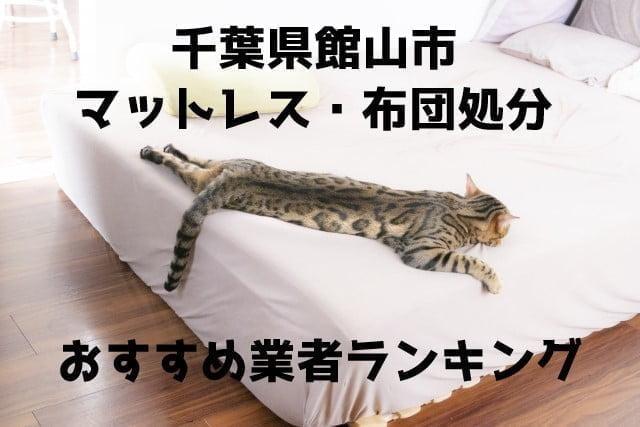 館山市 布団マットレス 処分 おすすめ業者