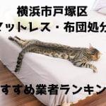 戸塚区 布団マットレス 処分 おすすめ業者