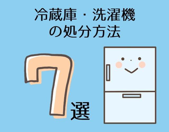 エアコン・冷蔵庫・洗濯機・テレビの処分方法
