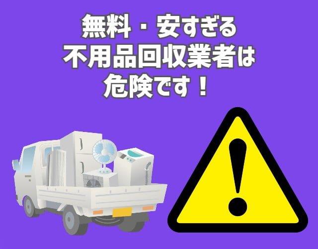 安すぎる廃品回収・不用品回収に注意!|悪徳業者のトラブルを避ける ...