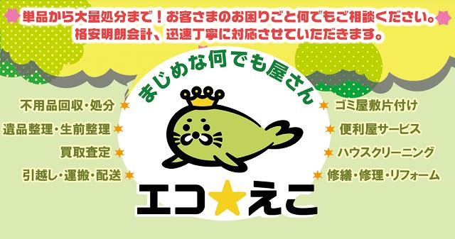 エコえこ業者検索用画像