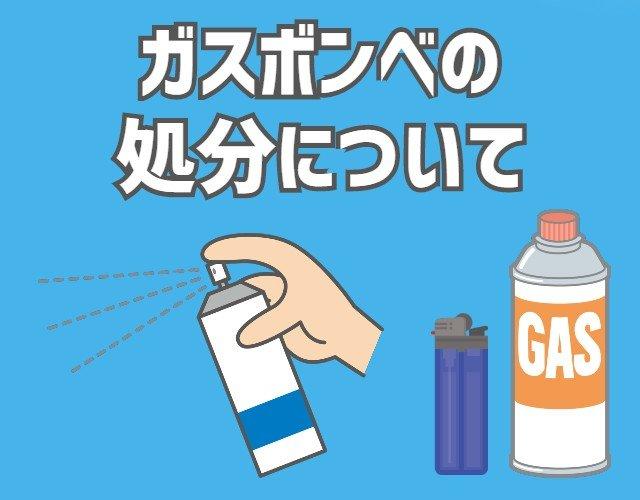 ガスボンベ、スプレー、ライターの処分方法