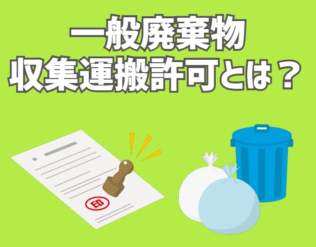 一般廃棄物収集運搬許可とは?