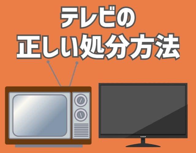 液晶・プラズマ・ブラウン管テレビの処分方法