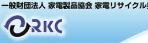 一般財団法人家電製品協会