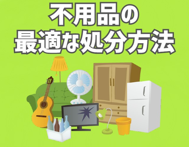 不用品の最適な処分方法 家具 家電など