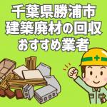 勝浦市 建築廃材 定期回収 おすすめ業者