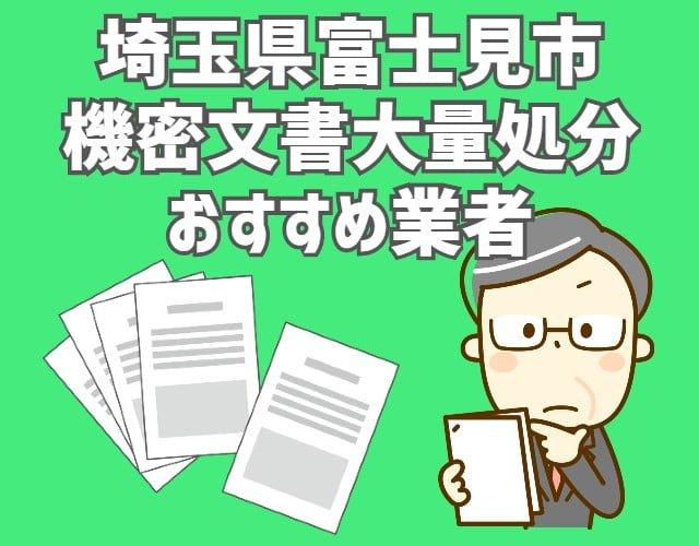 富士見市 機密文書 大量処分 おすすめ業者