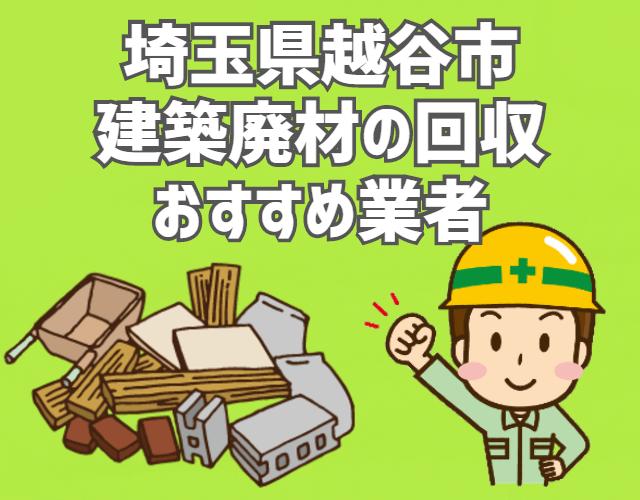 越谷市 建築廃材 回収 おすすめ業者