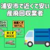浦安市 近くて安い 産業廃棄物 処分業者