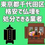 千代田区 格安で仏壇を処分できる方法