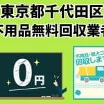 千代田区 用品回収 無料 業者 ランキング