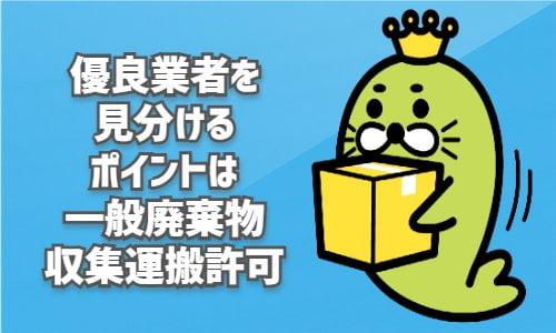 一般廃棄物収集運搬許可 (1)