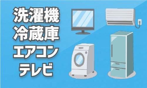 家電リサイクル法対象家電