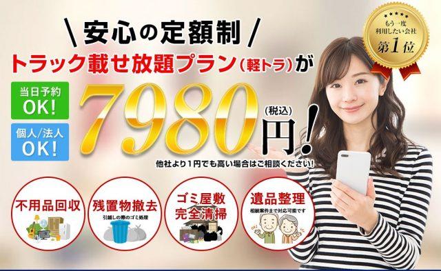 トップクリーン 口コミ 評判 店舗情報