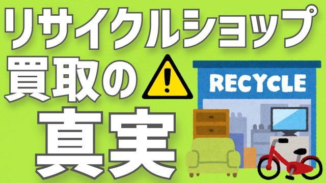 リサイクルショップの上手な利用方法