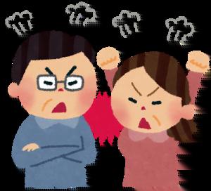 両親と喧嘩
