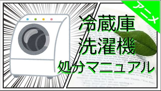 冷蔵庫・洗濯機処分マニュアル