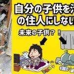 自分の子供を汚部屋・ゴミ屋敷の住人にしない方法