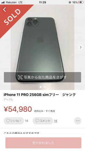 iPhone ジャンク品