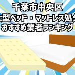 千葉市中央区 大型ベッド マットレス処分 おすすめ業者ランキング